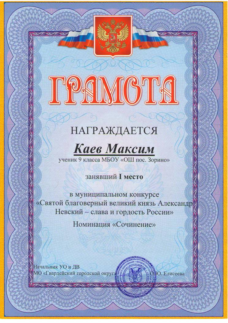 Конкурс россия за сочинение